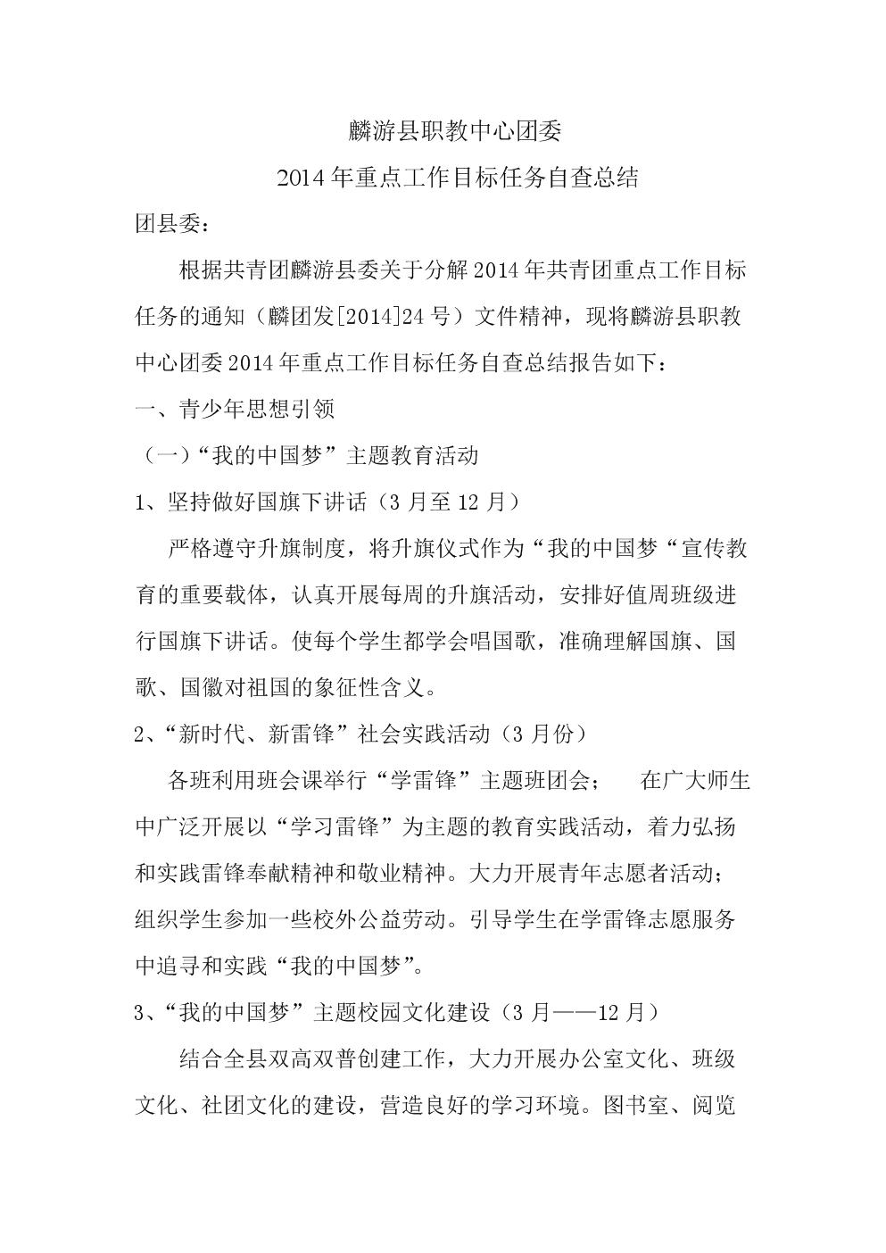 """2,""""新时代,新雷锋""""社会实践活动(3月份)    各班利用班会课举行""""学"""