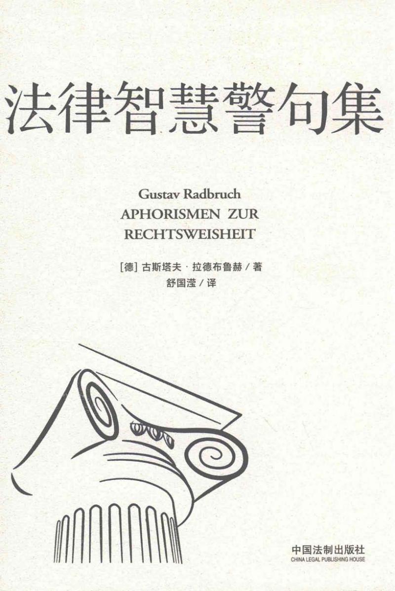 法律智慧警句集 (德)拉德布鲁赫.pdf