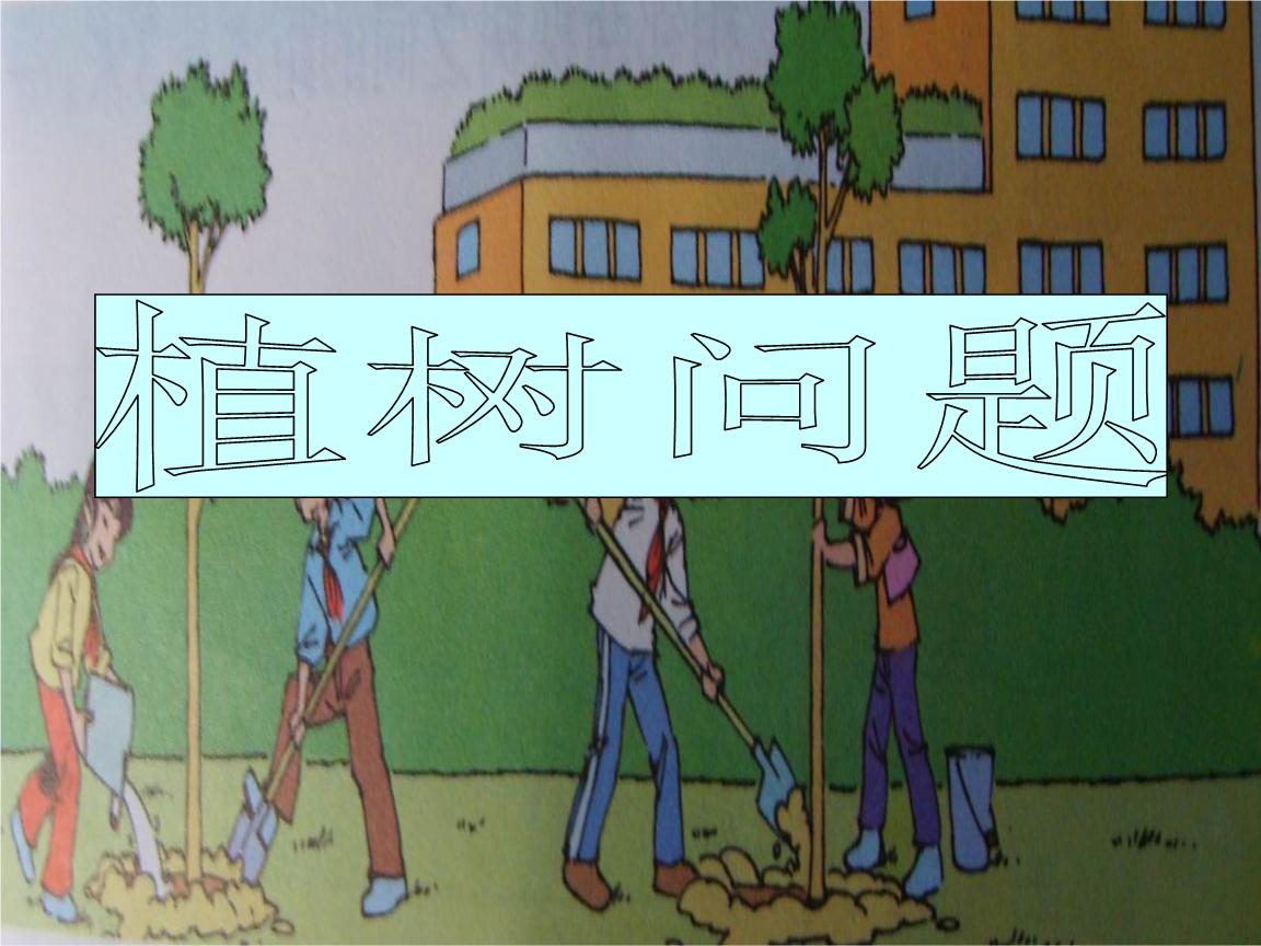 数学版四年级方法下册人教:植树课件.ppt问题的备课科学三备图片