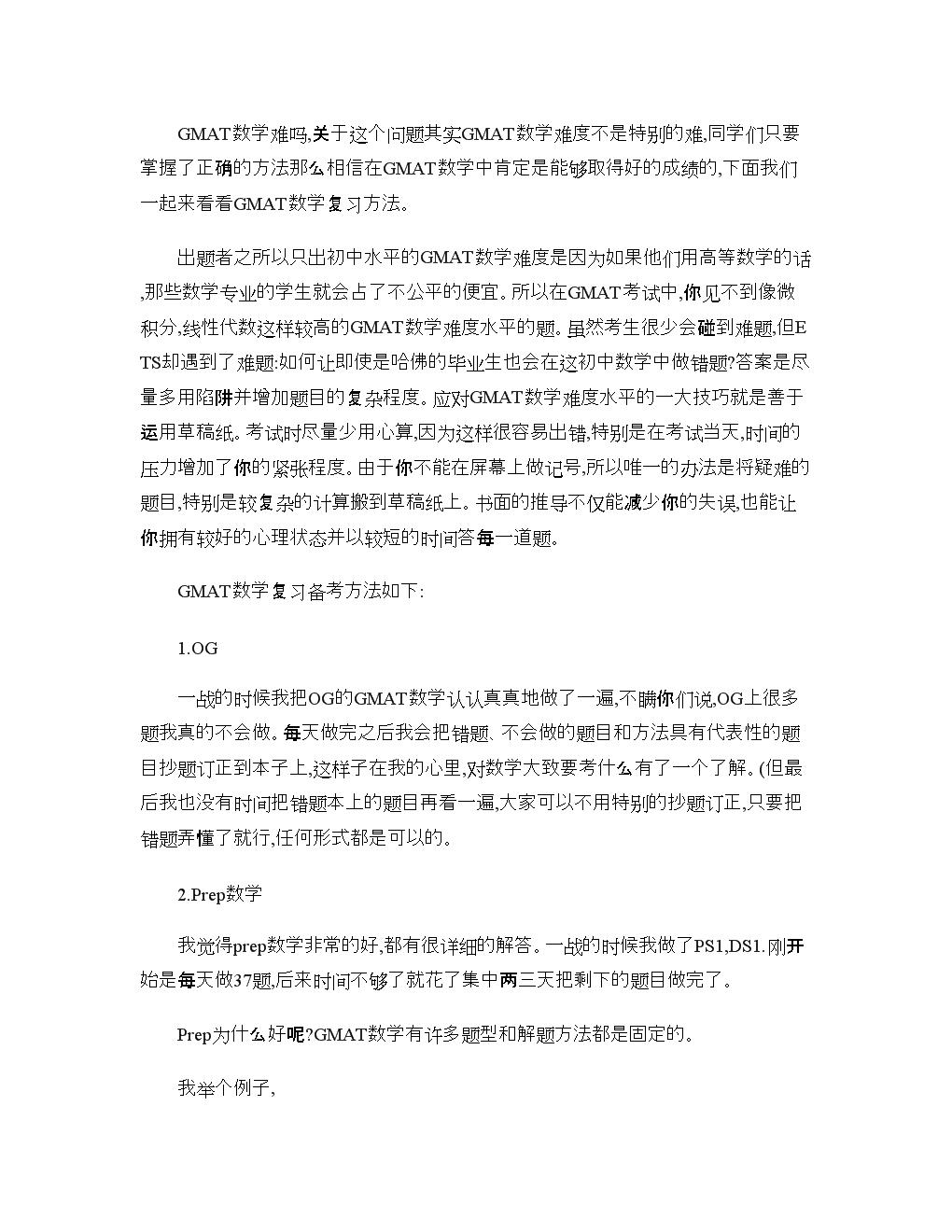 GMAT数学备考指南.doc