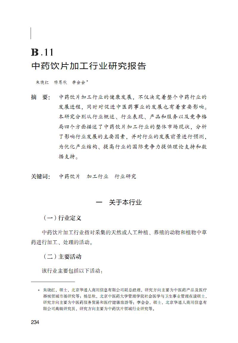中藥飲片加工行業研究報告2018.pdf
