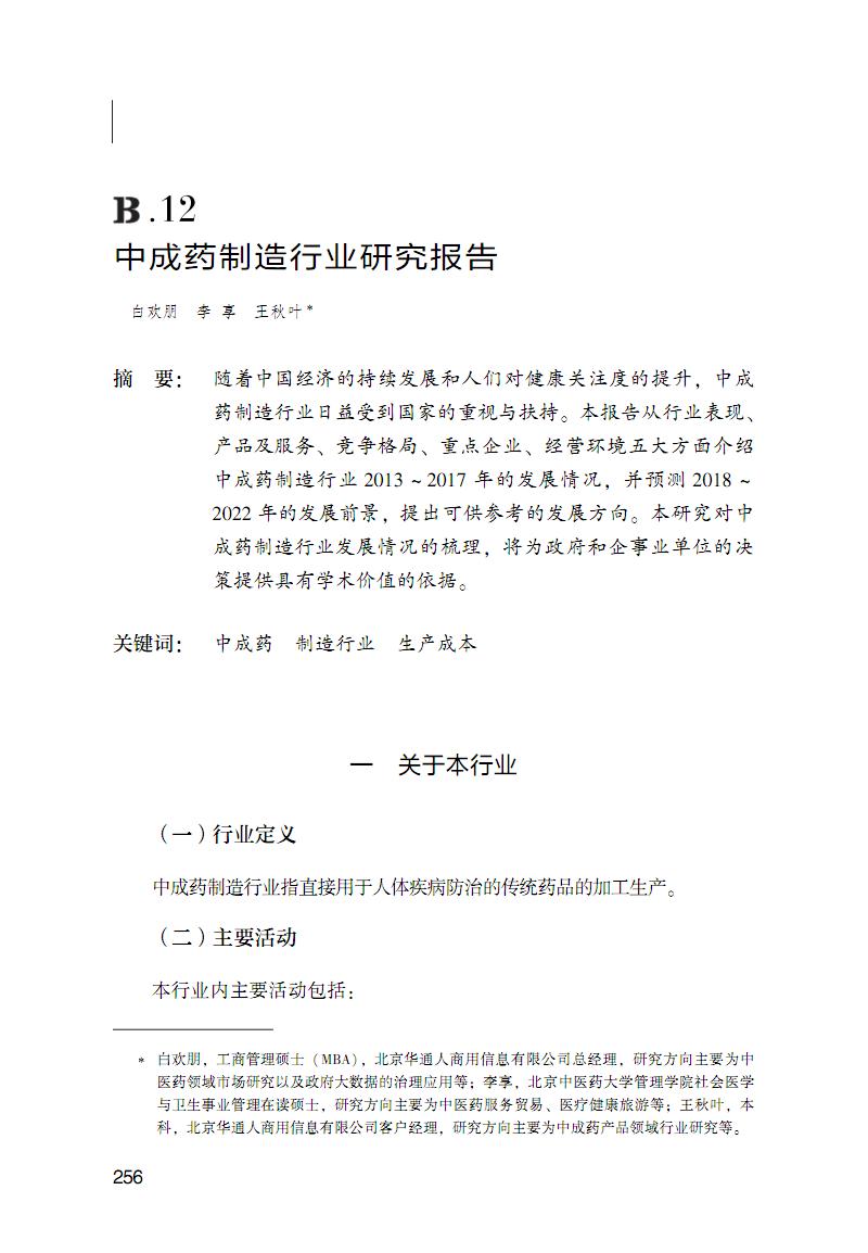 中成藥制造行業研究報告2018.pdf