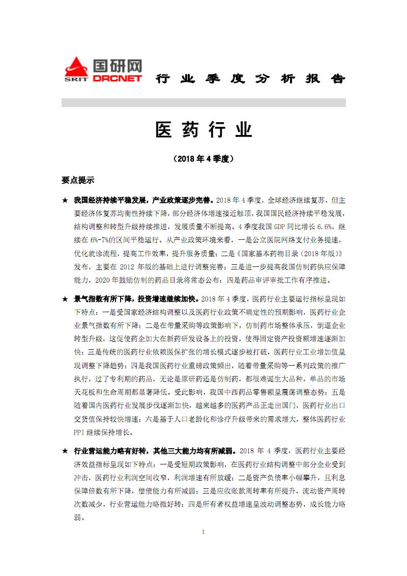 2018年4季度醫藥行業分析報告.pdf