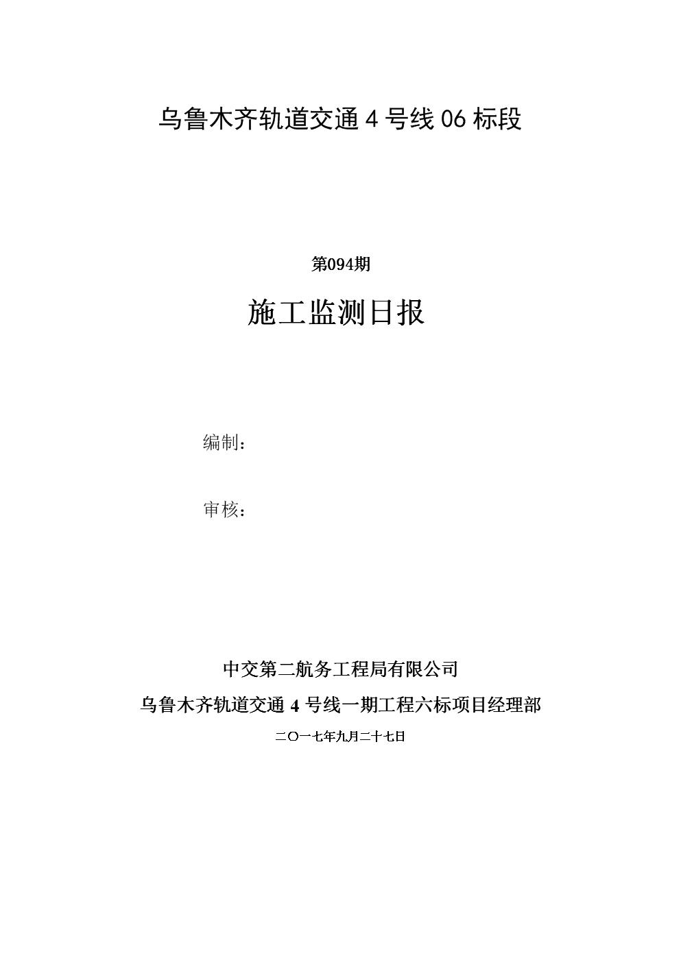 2017.09.27日报-土建06标施工监测第094期.doc