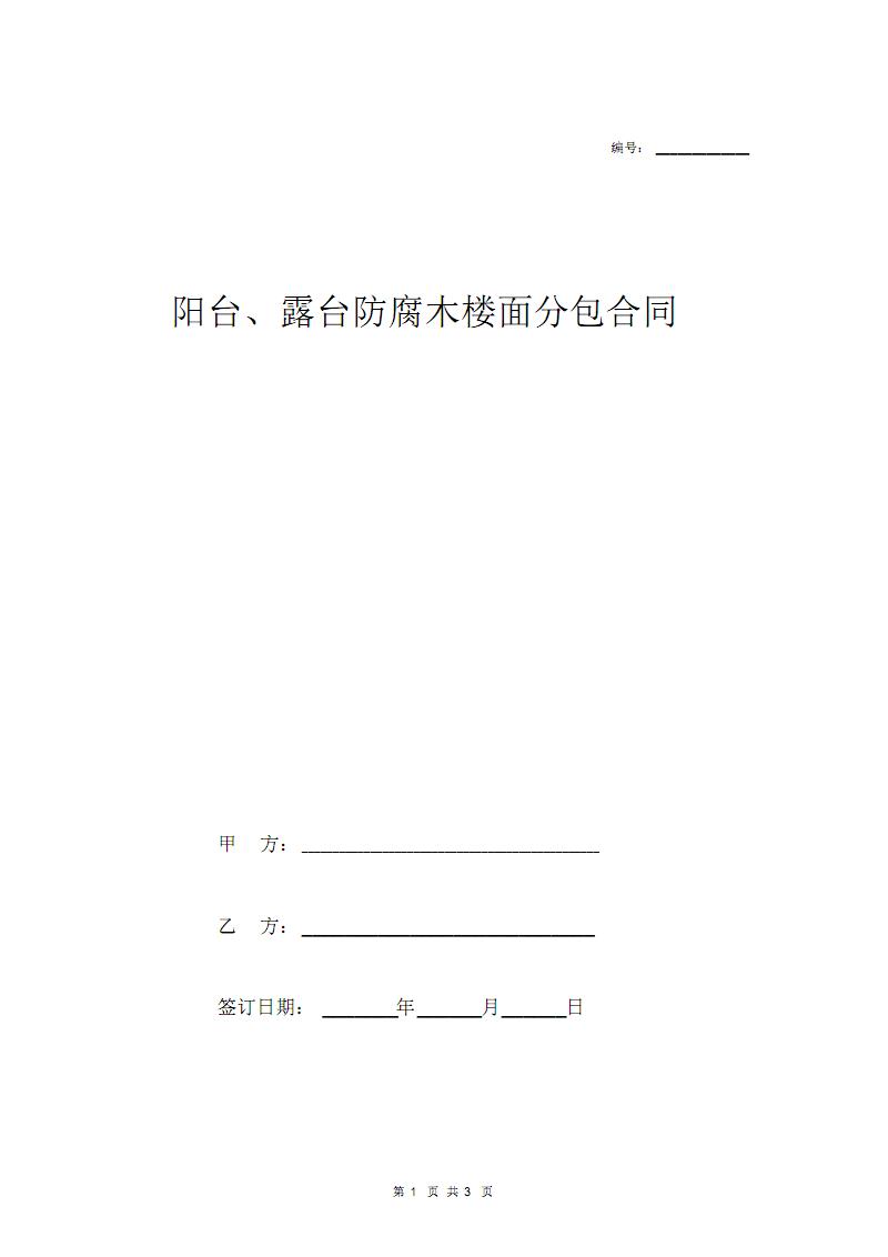 阳台、露台防腐木楼面分包合同协议范本模板.pdf