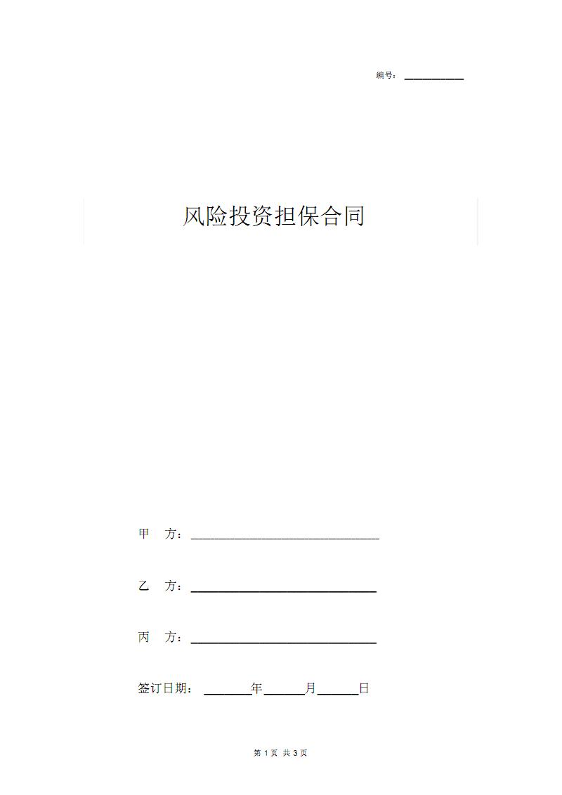 风险投资担保合同协议书范本.pdf