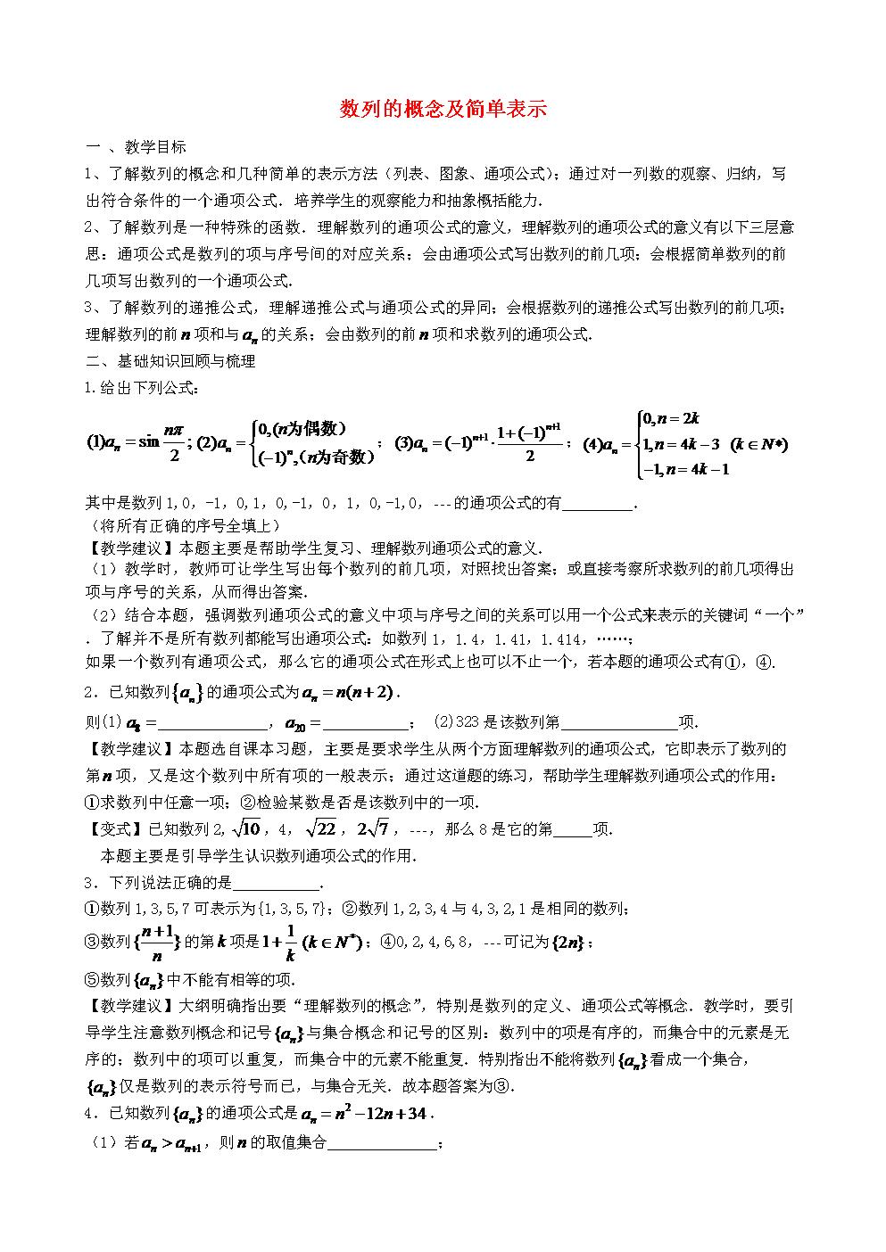 高考数学一轮复习第九章数列第60课数列的概念及简单表示教案.doc图片