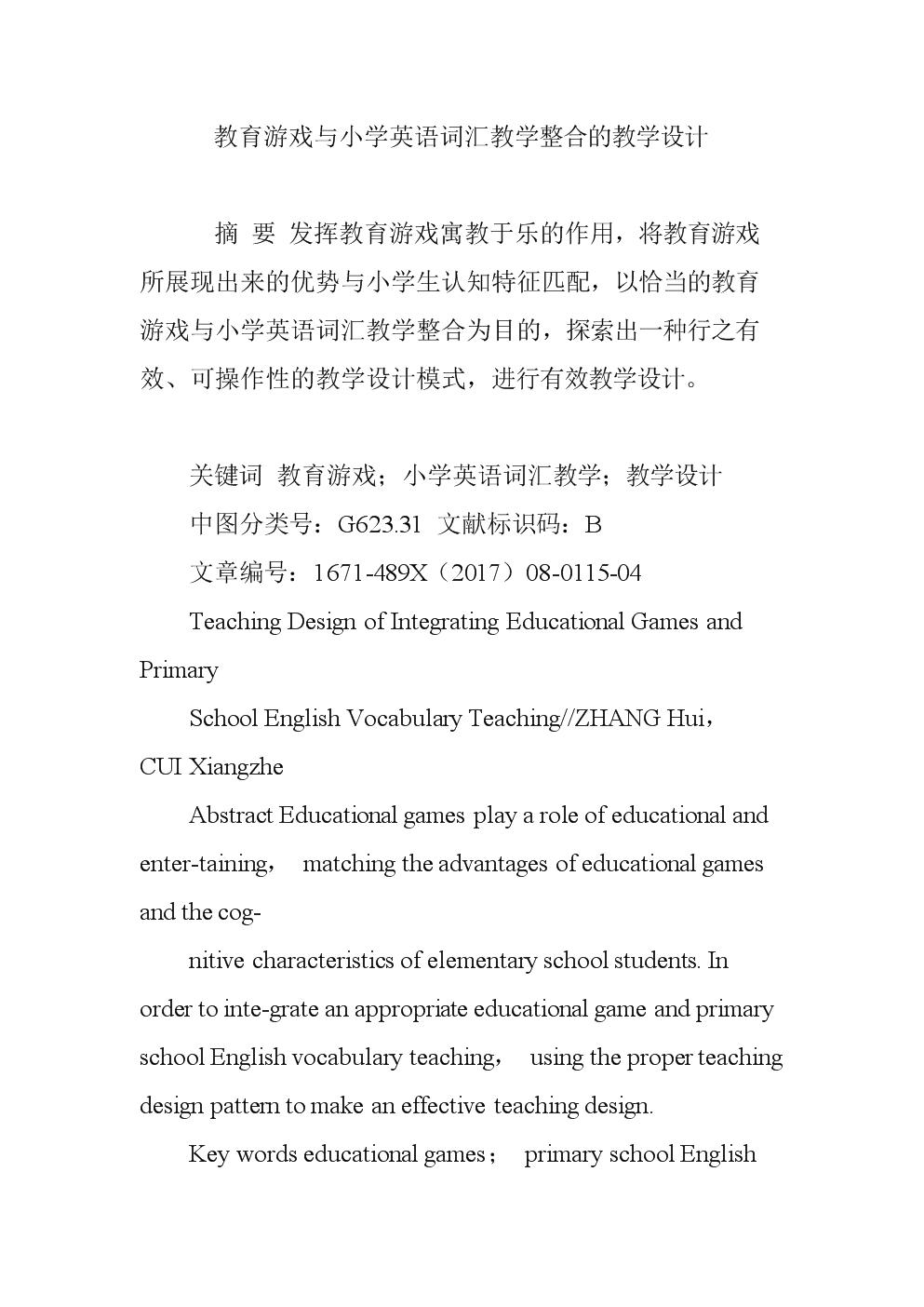 整合游戏与小学英语词汇小学教育的教学设计.61古诗年级教学到图片