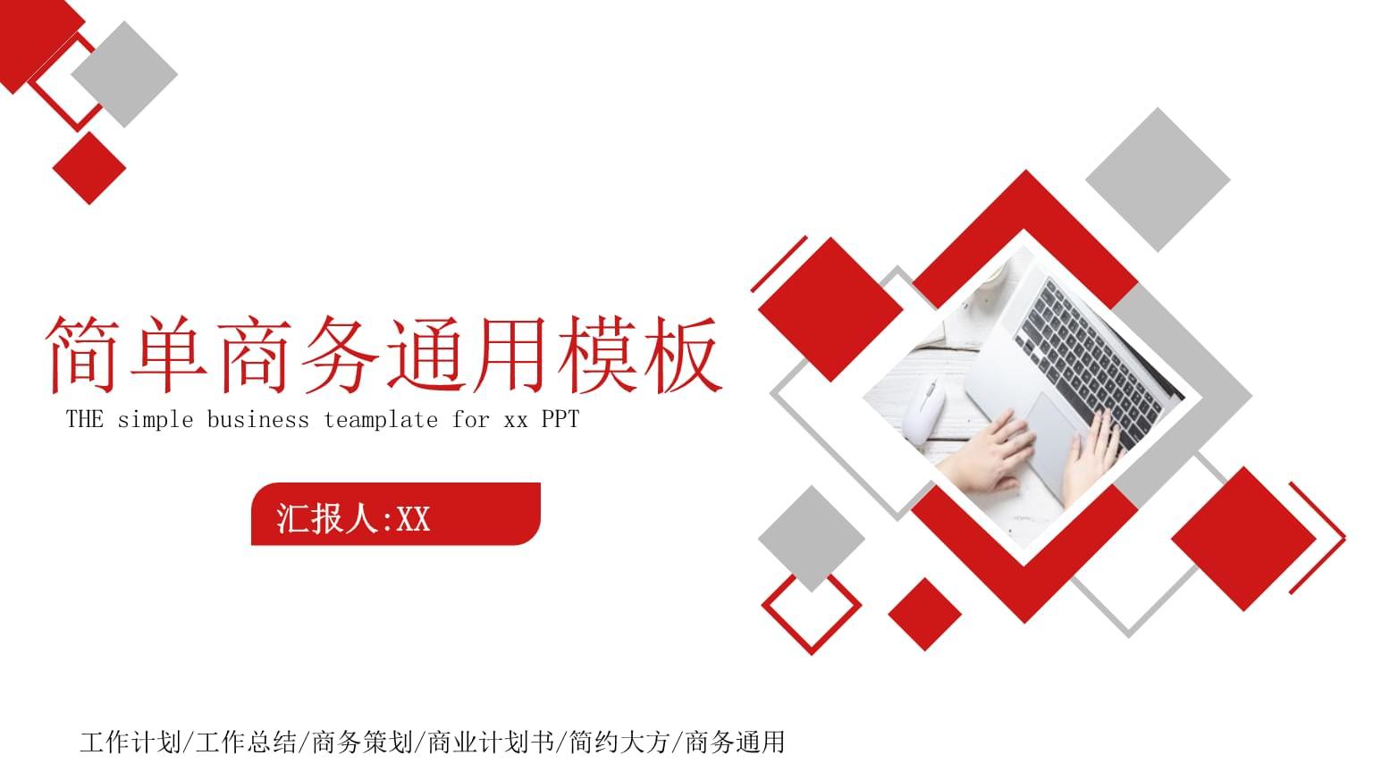红色大气简单商务风计划总结策划PPT模板.pptx