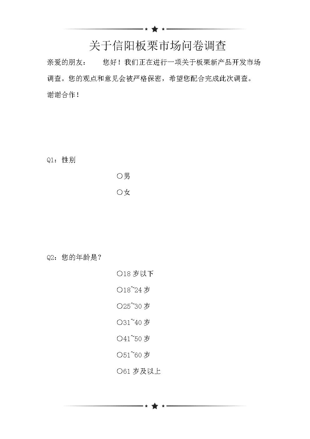 关于信阳板栗市场问卷调查.doc