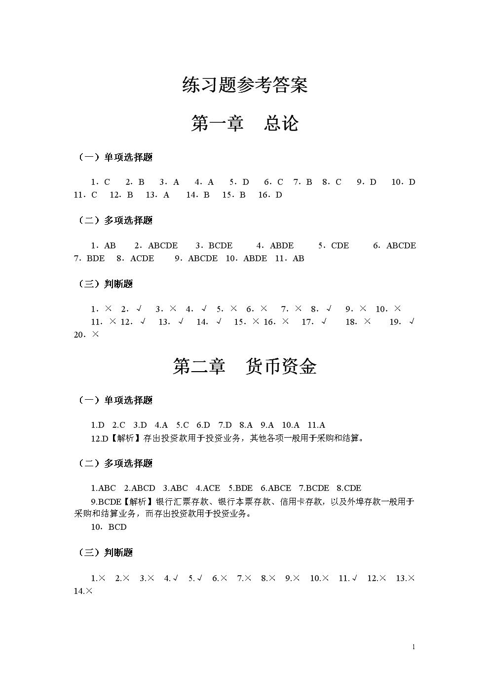 中级财务会计习题与案例答案.doc