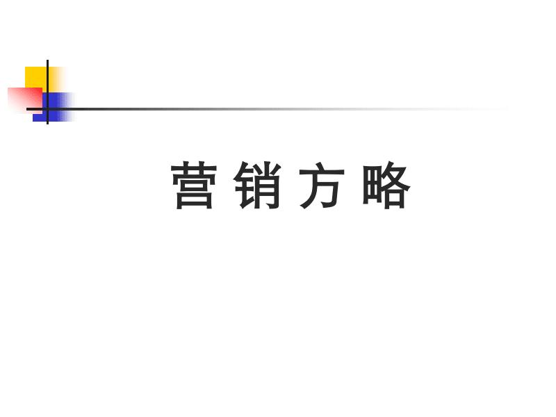 房地产营销推广及营销方略.pdf