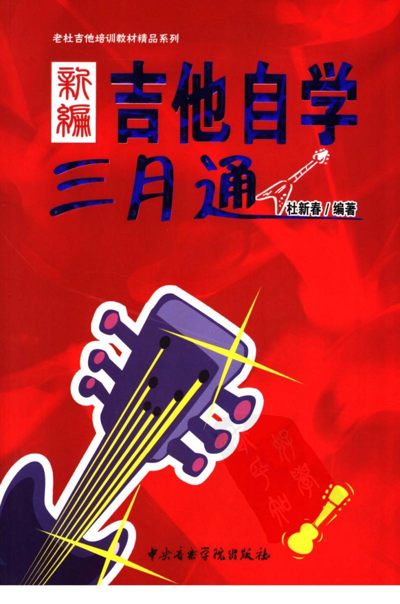 杜新春-新编吉他自学三月通.pdf