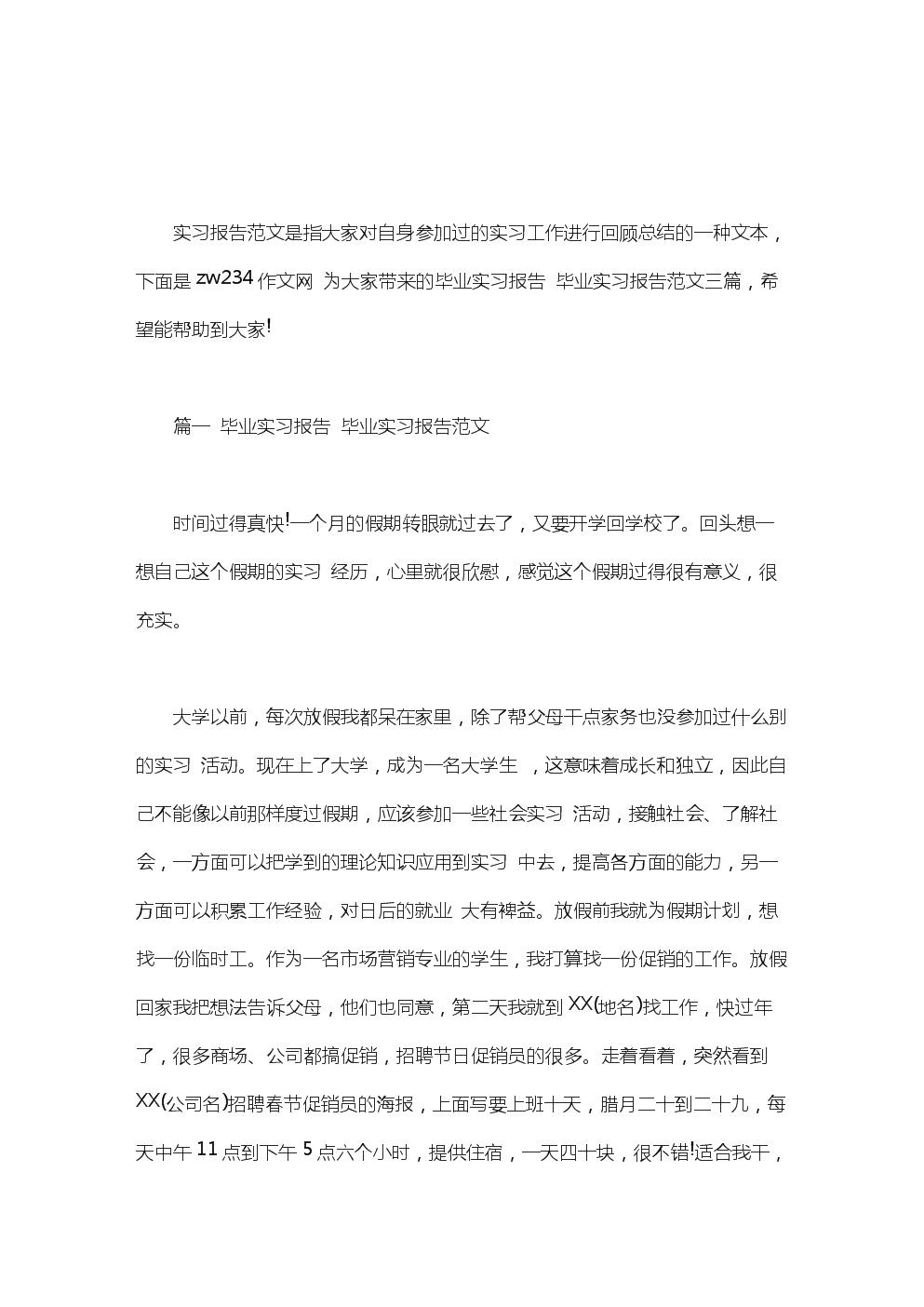 毕业实习报告 毕业实习报告范文三篇.doc