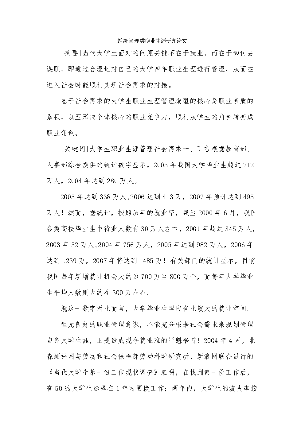 网站首页海量文档>企划文宣(策划商业)>文书应用书1沙丁鱼肚里的白带图片