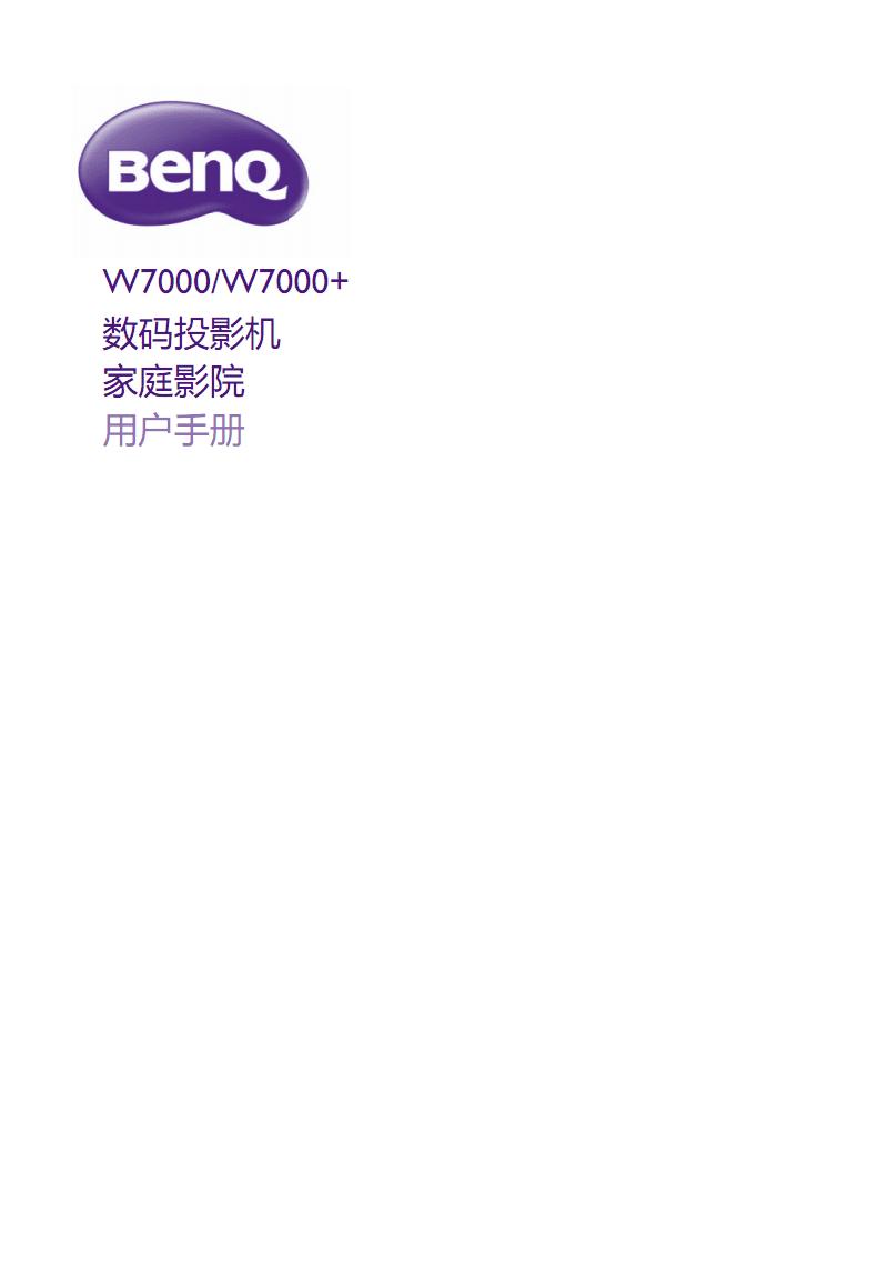 投影机-BenQ-W7000+说明书.pdf
