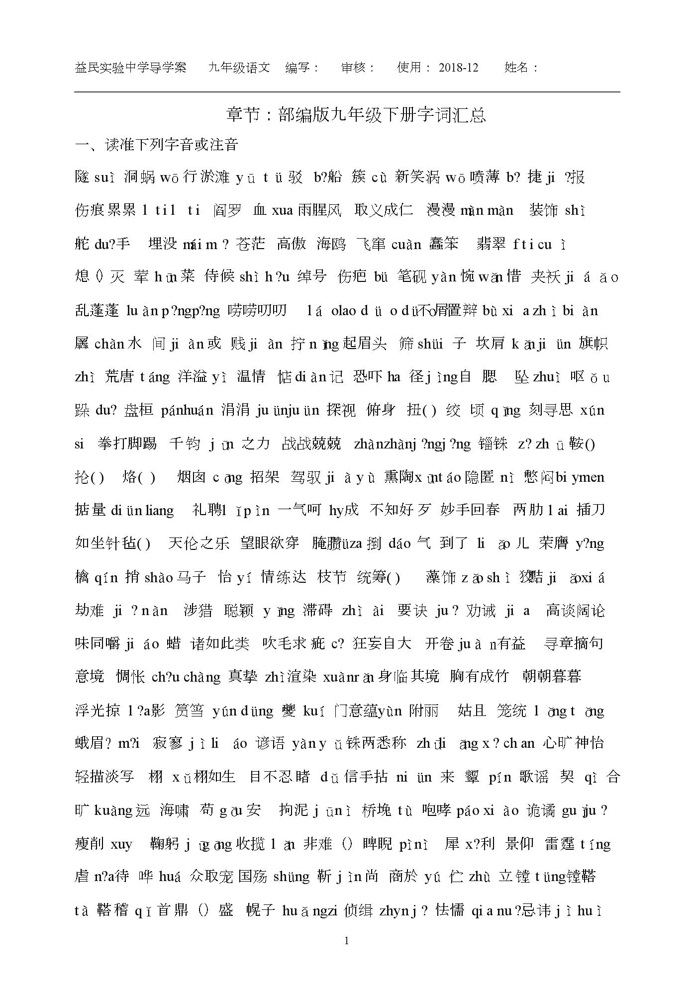 婆娑安九_部编九年级下学期字词与古诗文默写复习.doc