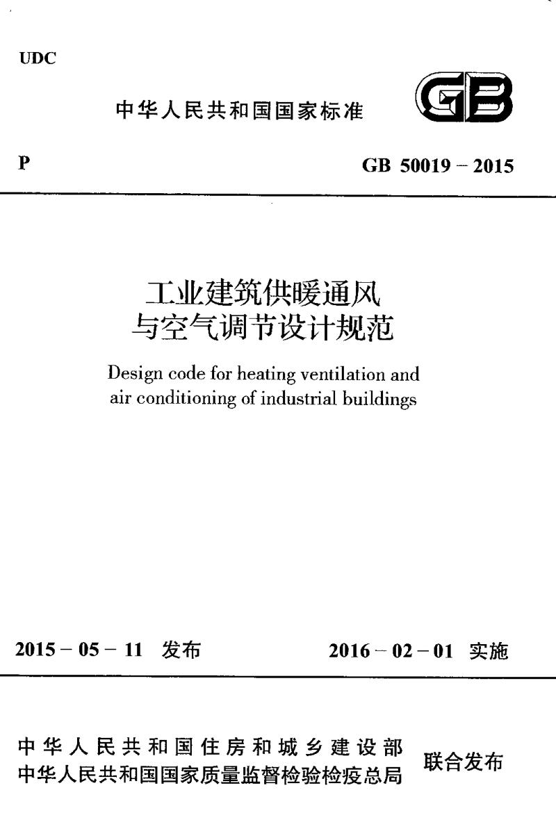 工业建筑供暖通风与空气调节设计规范2015.pdf