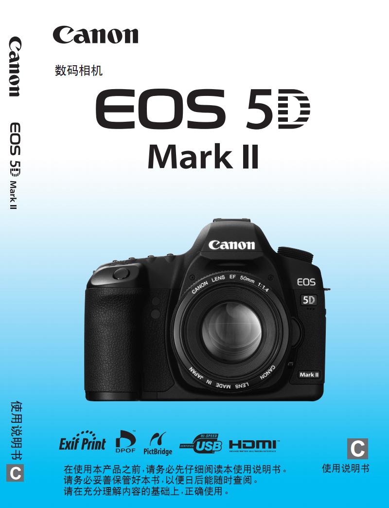 《Canon 5D2使用说明书》.pdf