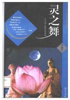 《灵之舞 中西人格的表演性》.pdf