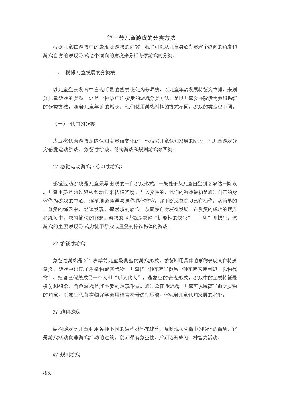 游戏分类演示版.doc