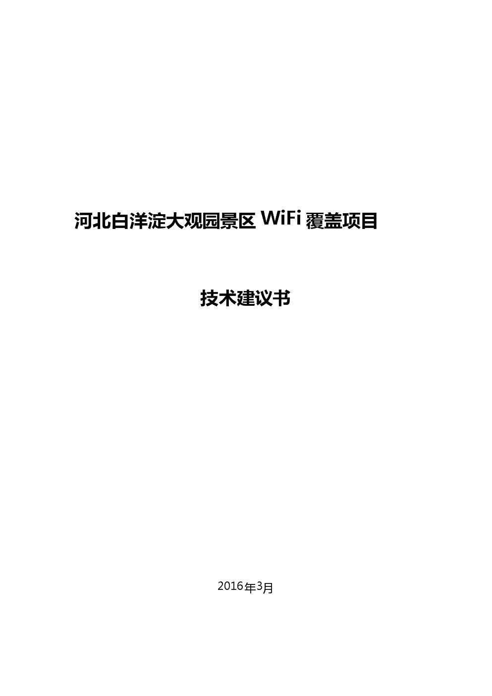 河北保定白洋淀大观园景区WiFi覆盖项目技术方案.docx
