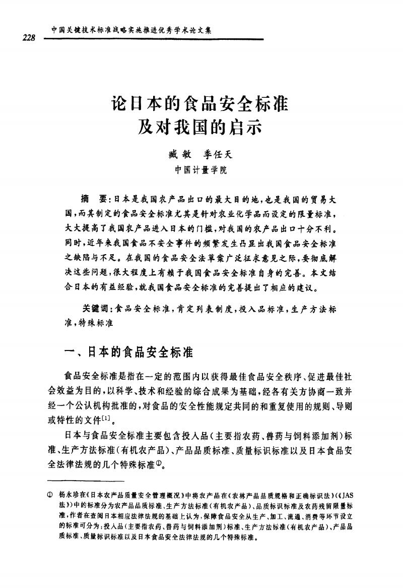 论日本的食品安全蛋糕及对全文的v蛋糕.pdf我国-奶油标准论文多少卡图片