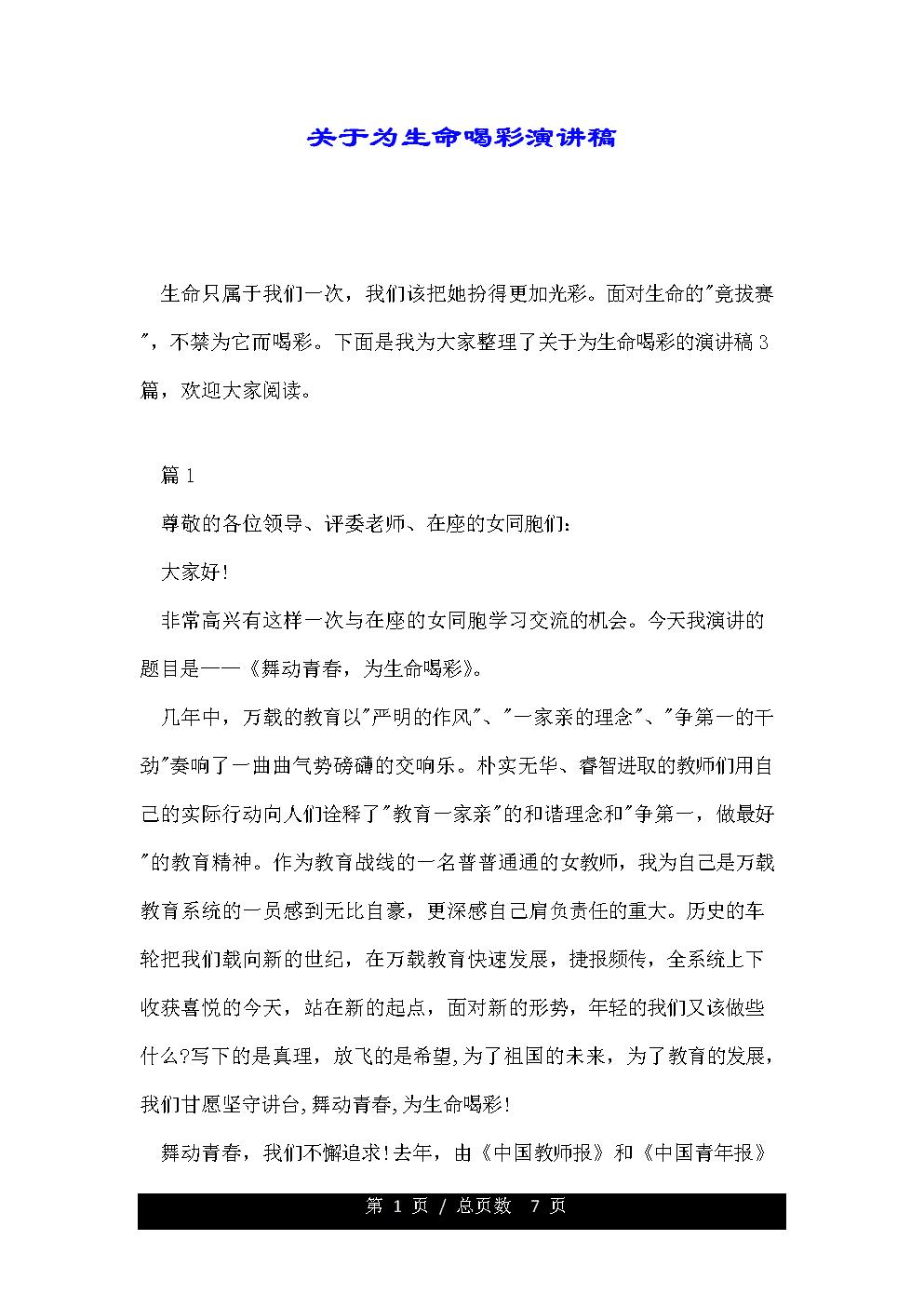 关于为生命喝彩演讲稿.doc