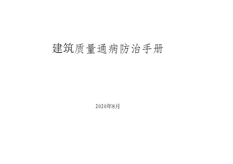建筑质量通病防治手册.pdf