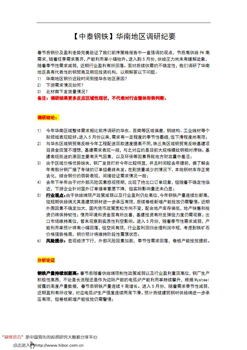 中泰证券--钢铁行业:华南地区调研纪要.pdf