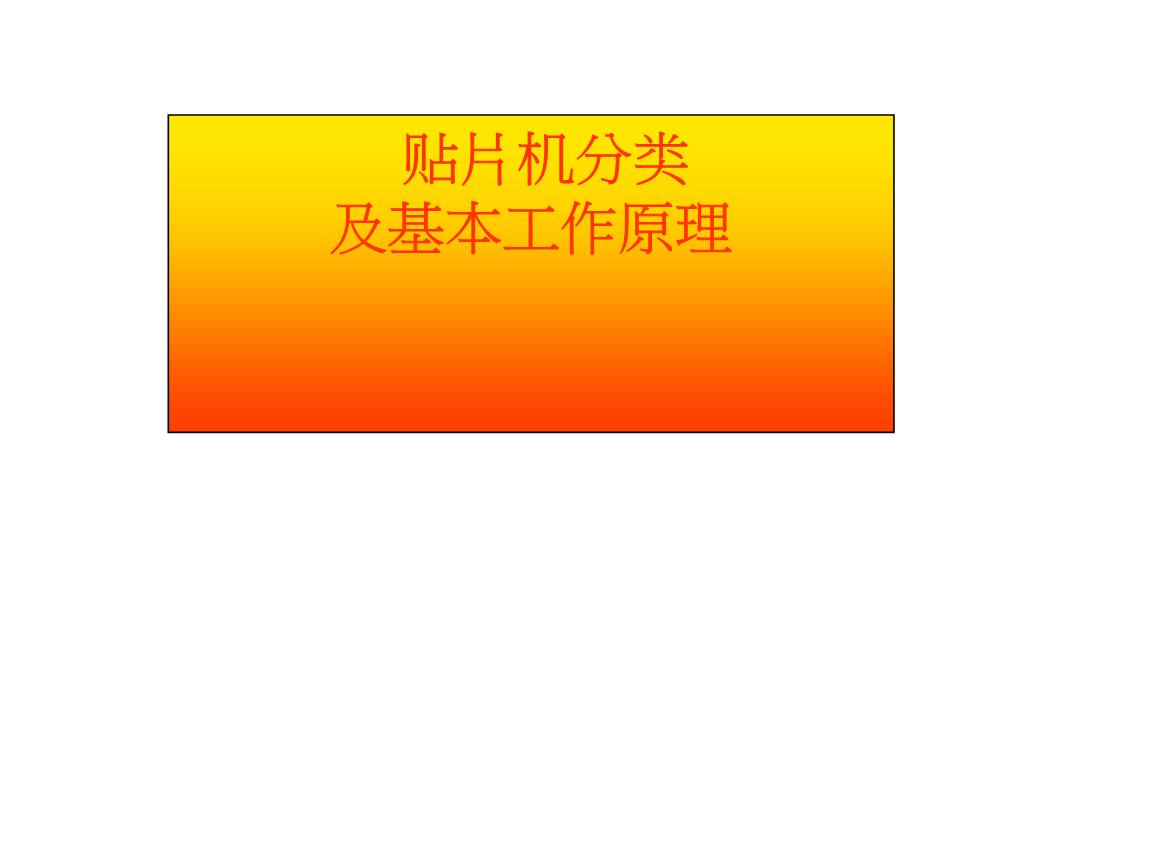 愺-�Zk�Zk�y�N�Θx_相机识别/x/y坐标系统调整位置,吸嘴自旋转调整方向,相机固定,贴片头