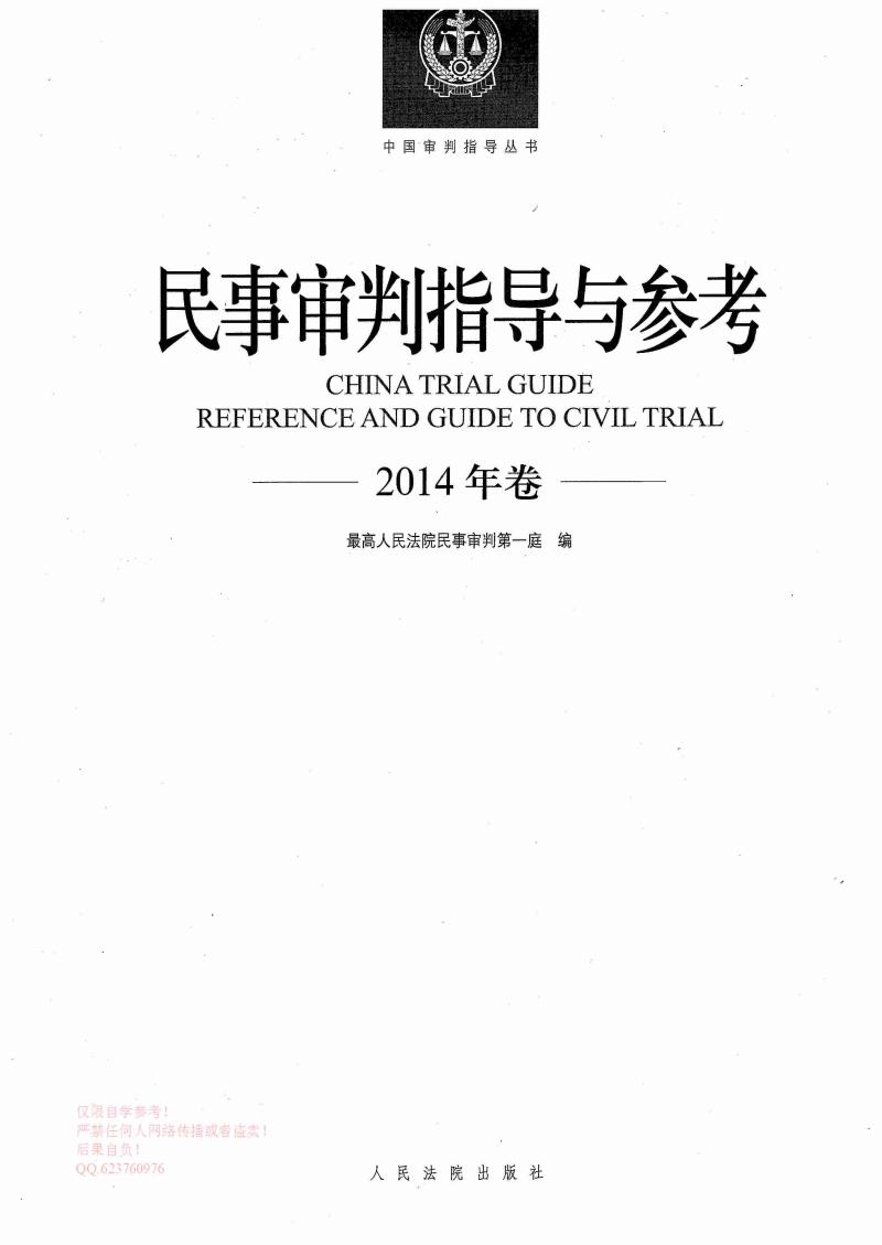 民事审判指导与参考 2014年卷 合订本.pdf