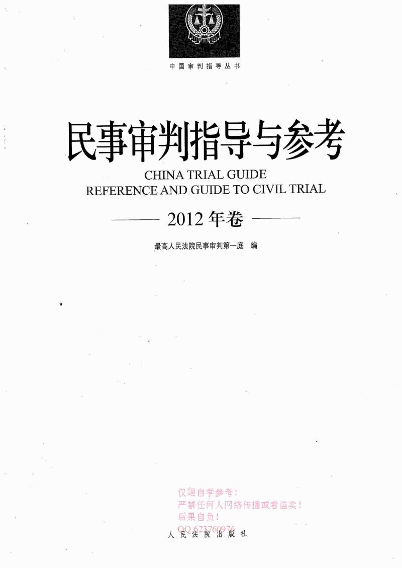 民事审判指导与参考 2012年卷 合订本.pdf