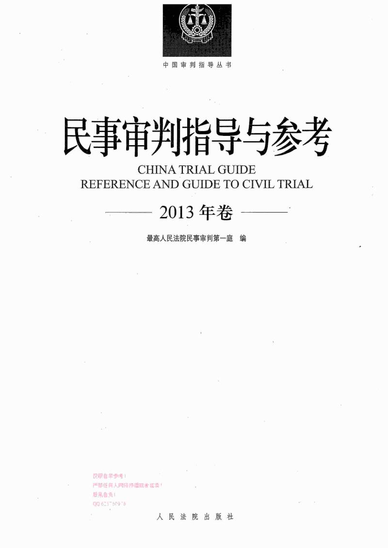 民事审判指导与参考 2013年卷 合订本.pdf