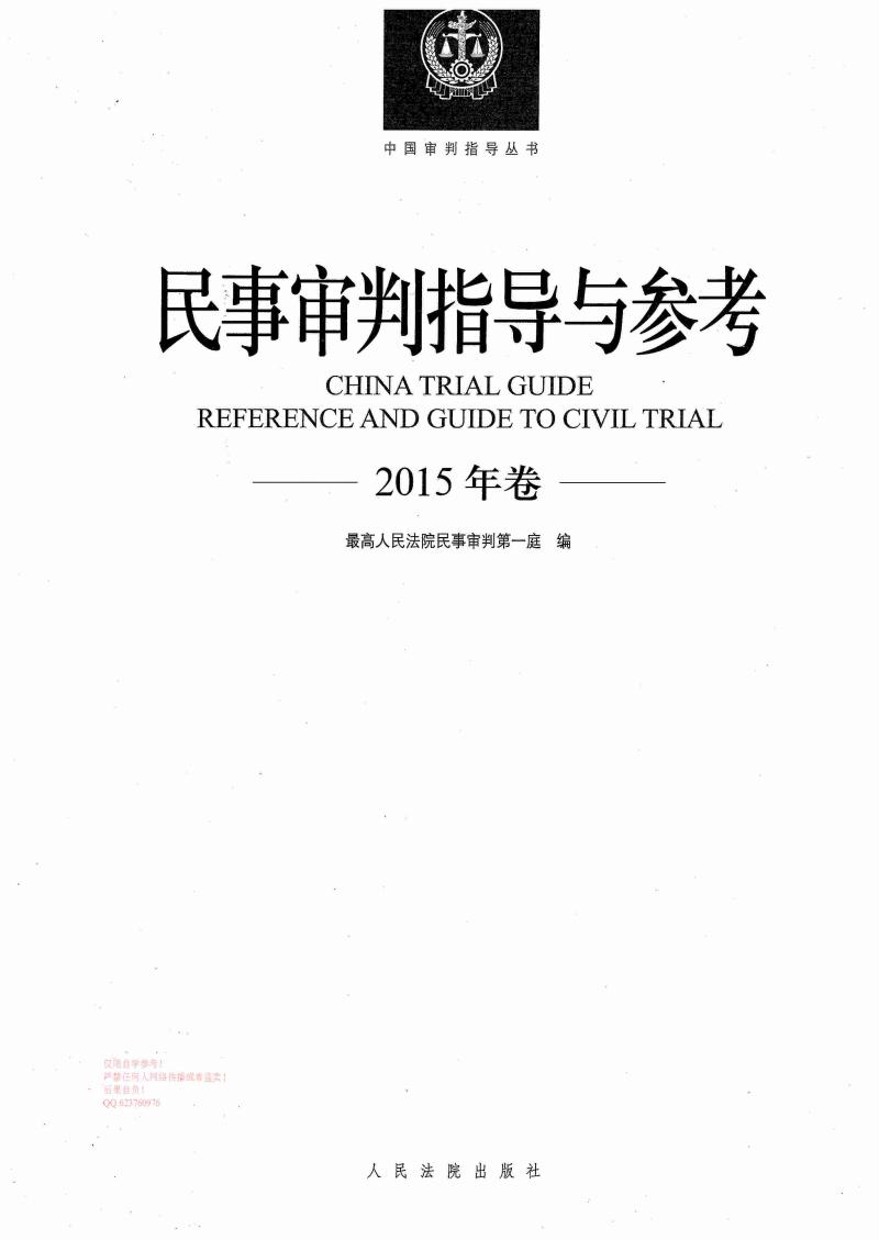 民事审判指导与参考 2015年卷 合订本.pdf
