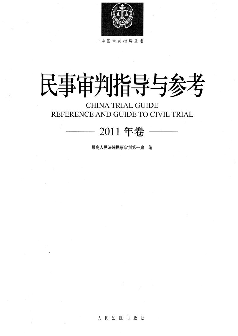 民事审判指导与参考 2011年卷 合订本.pdf