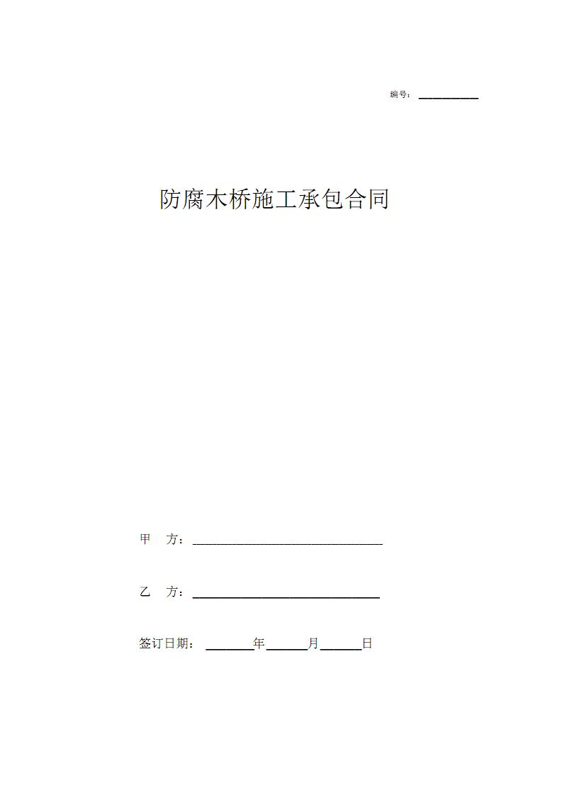 防腐木桥施工承包合同协议范本模板.pdf