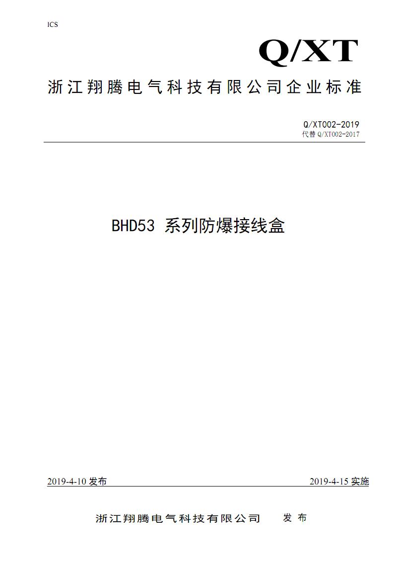 Q_XT 002-2019BHD53 系列接线盒标准.pdf