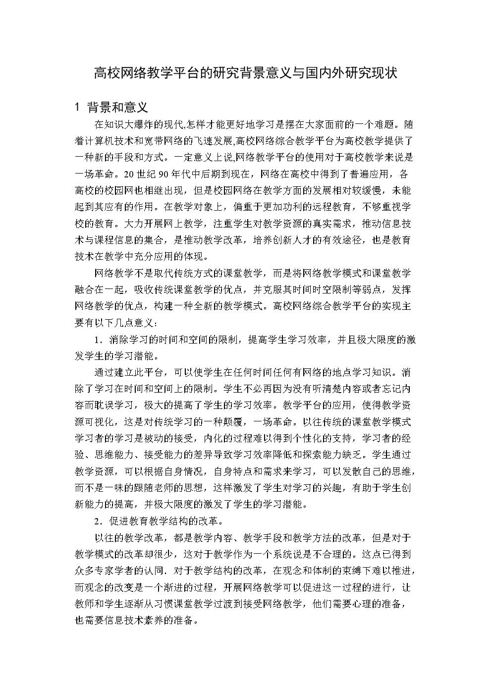 高校网络教学平台的研究背景意义与国内外研究现状.doc