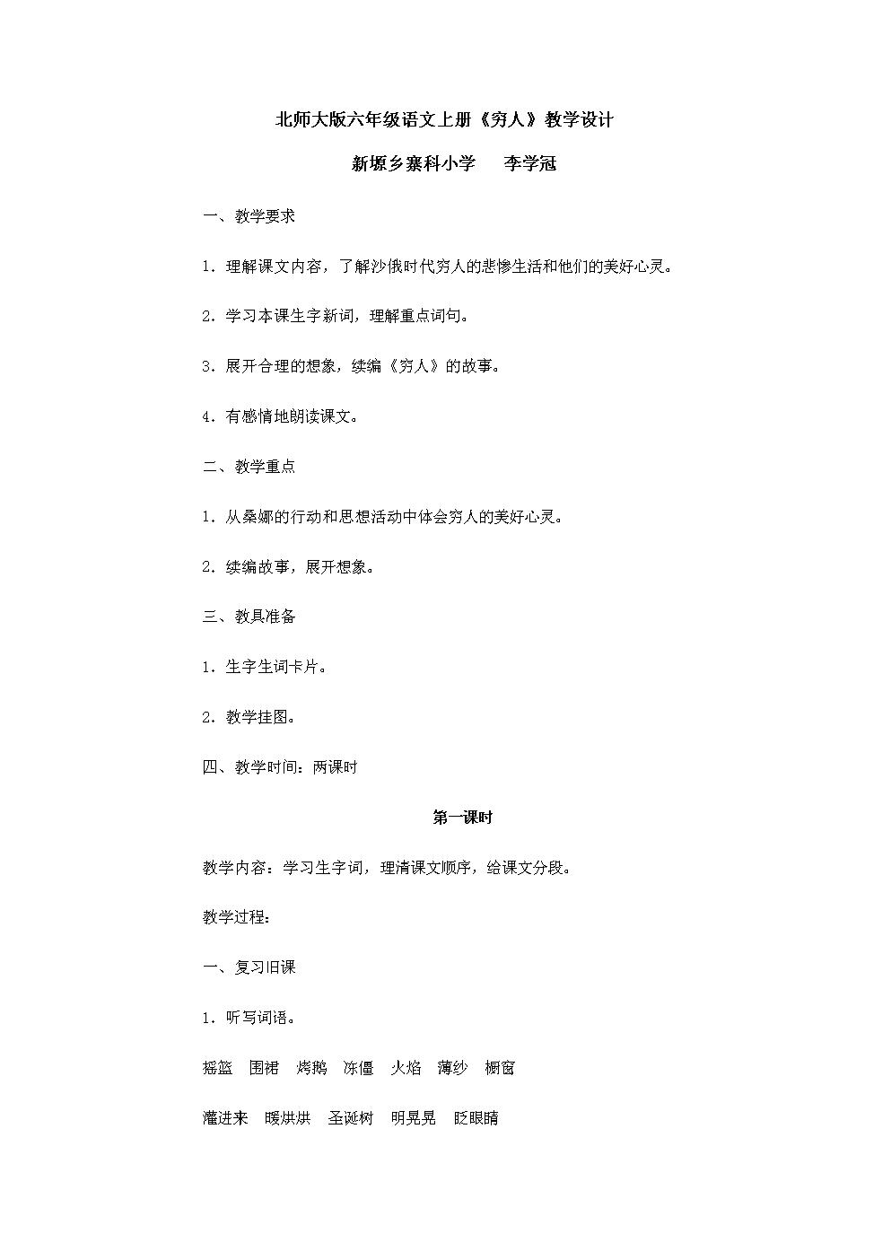 北师大版六年级语文上册《穷人》教学设计.doc
