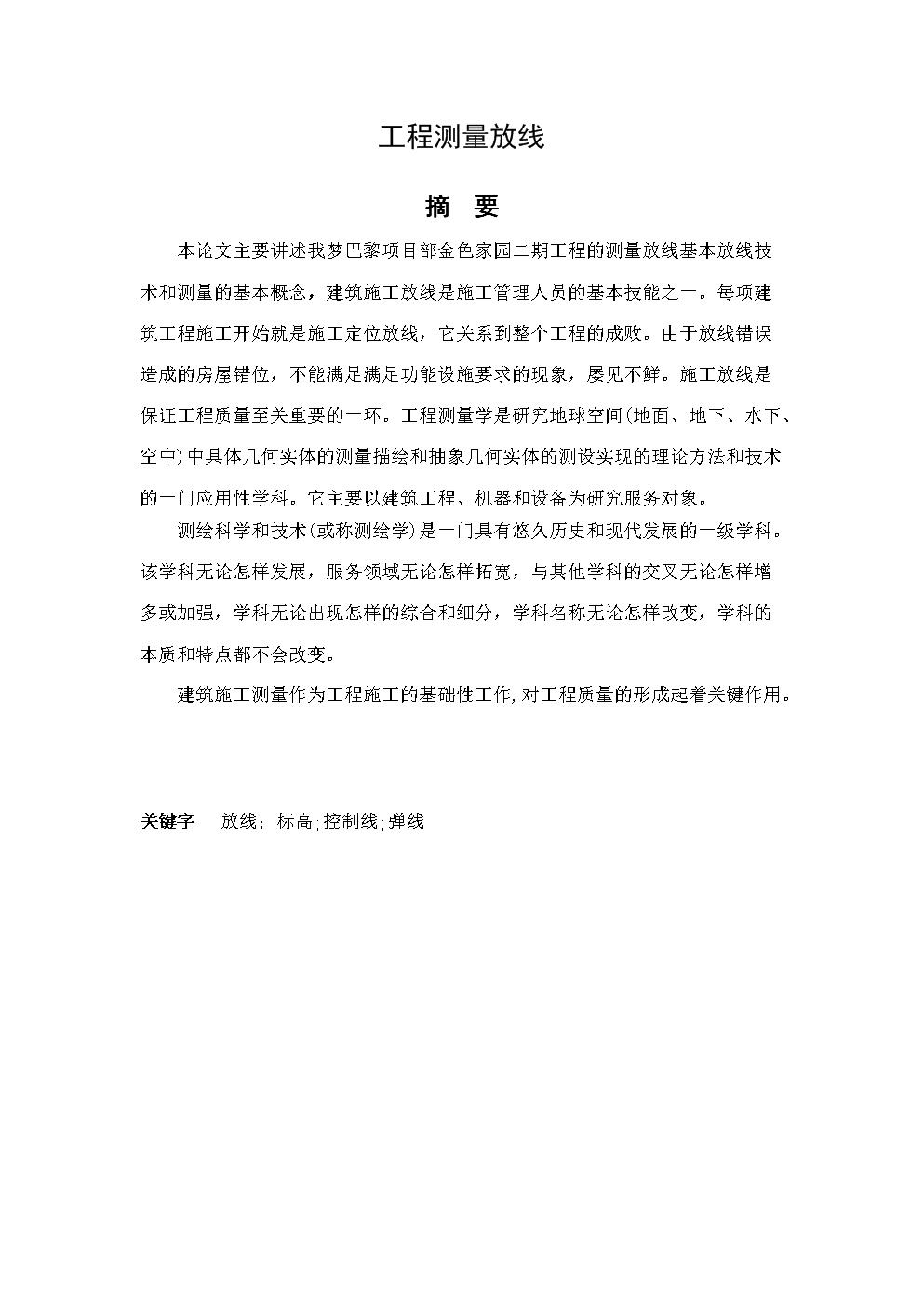 工程测量放线实习报告.doc
