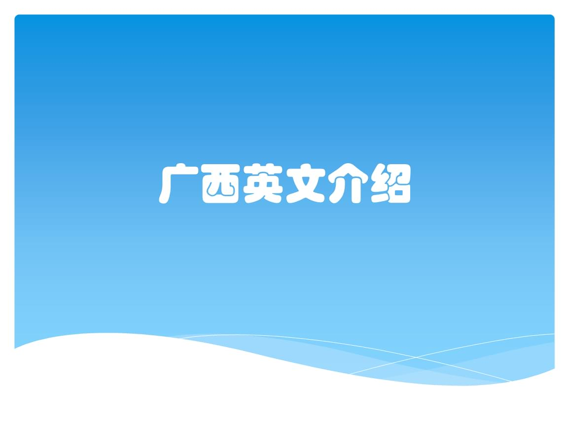 广西英文介绍.pptx