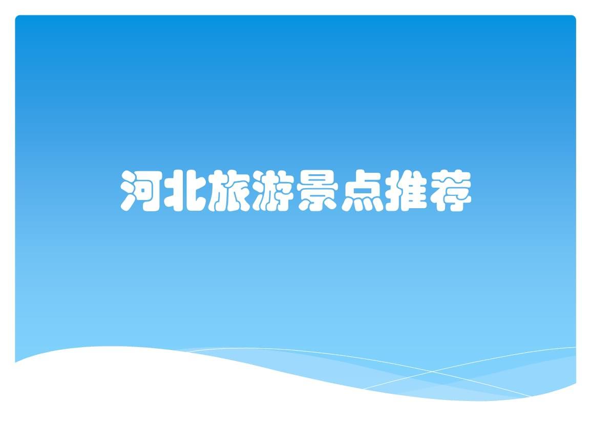 河北旅游景点推荐.pptx