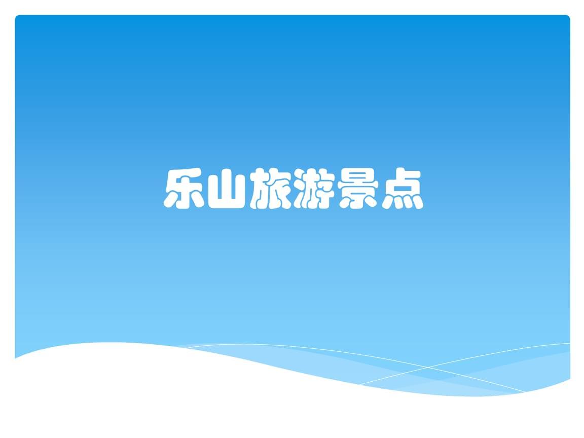 乐山旅游景点.pptx
