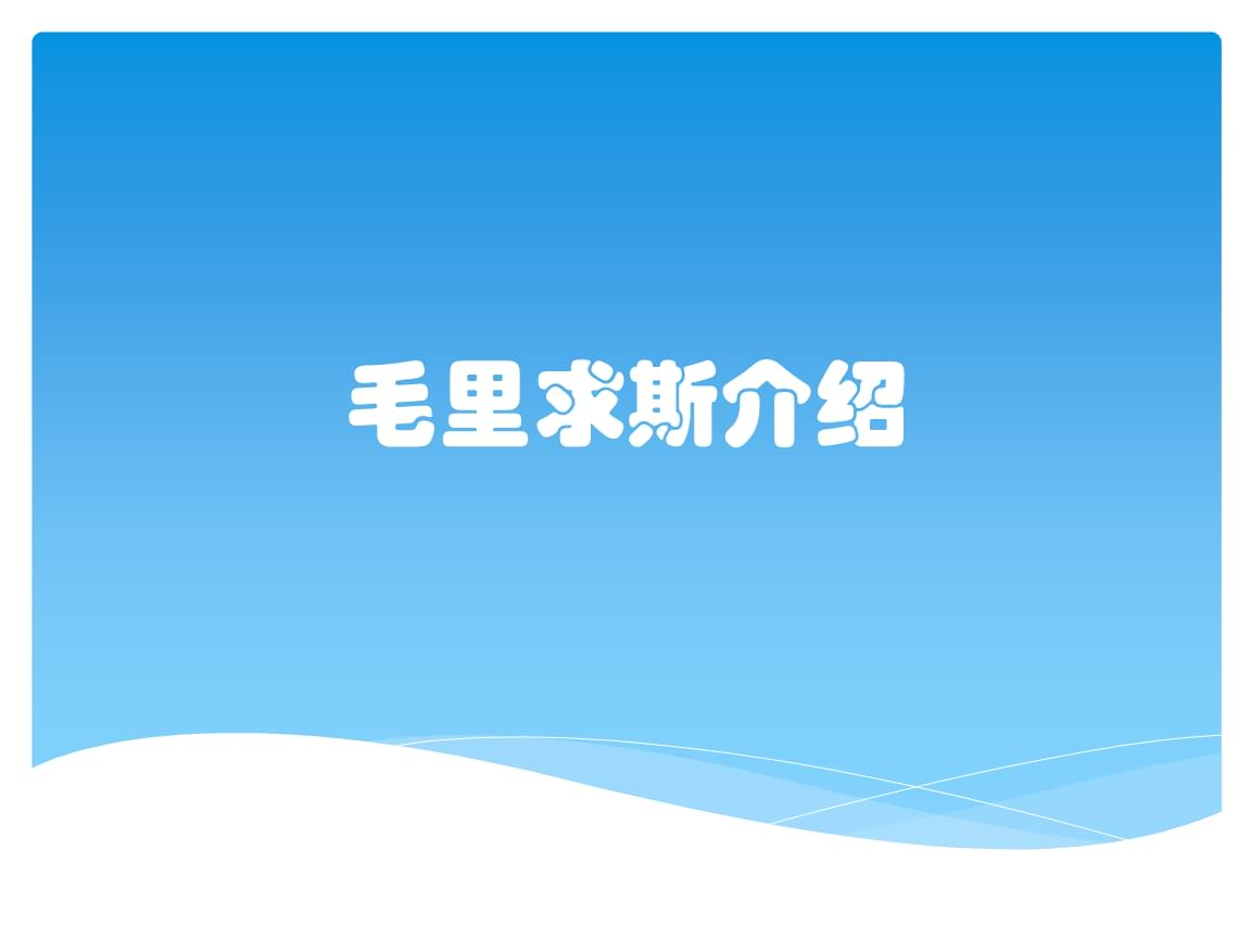 毛里求斯介绍.pptx