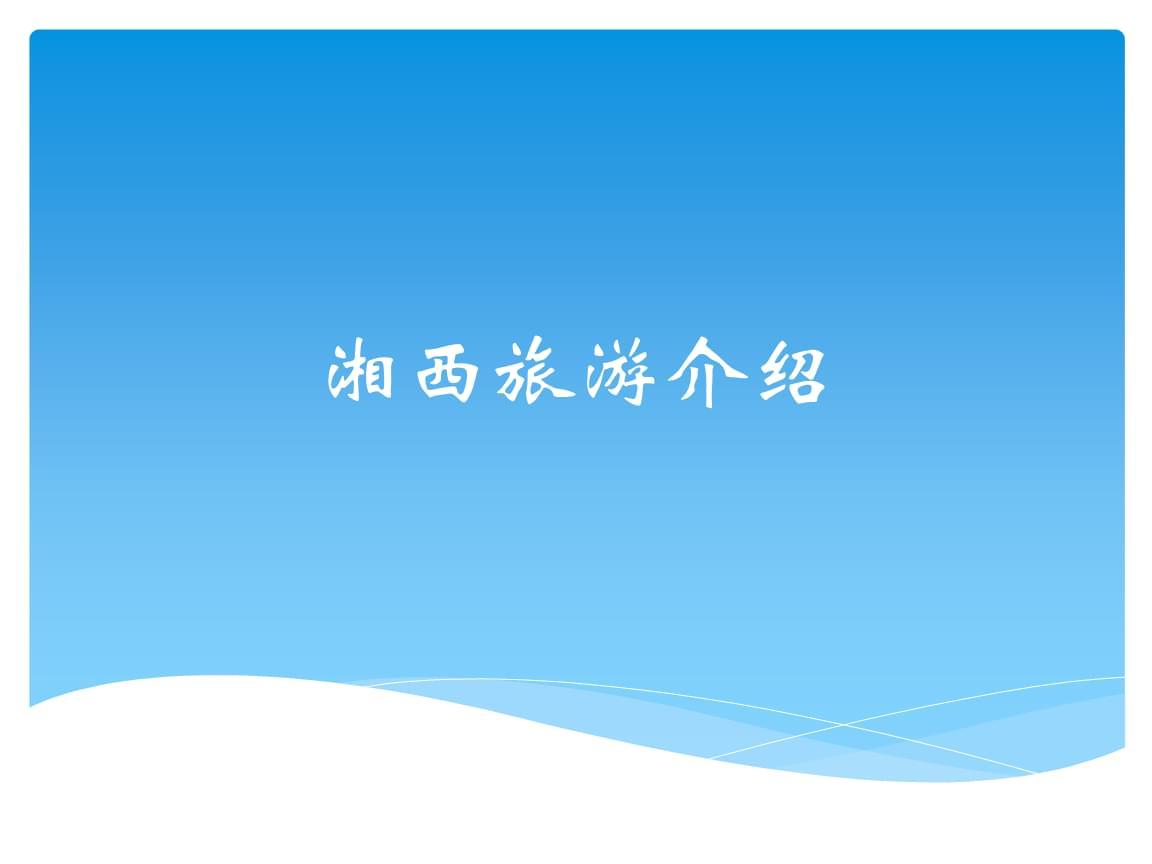 湘西旅游介绍.pptx