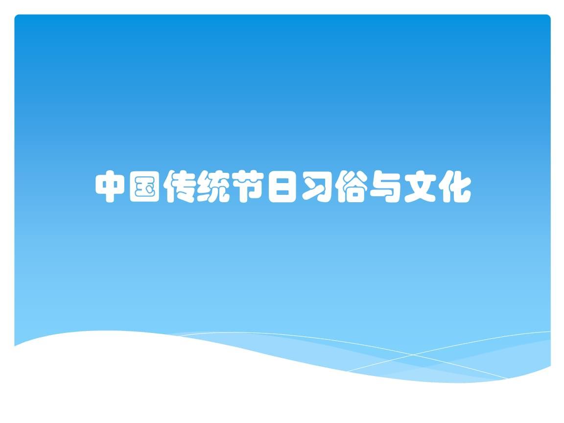 中国传统节日习俗与文化.pptx