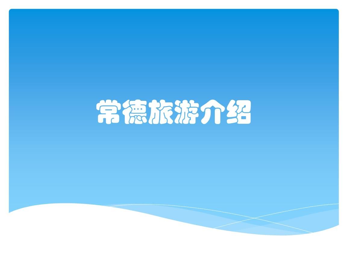 常德旅游介绍.pptx