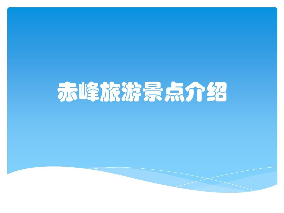 赤峰旅游景点介绍.pptx