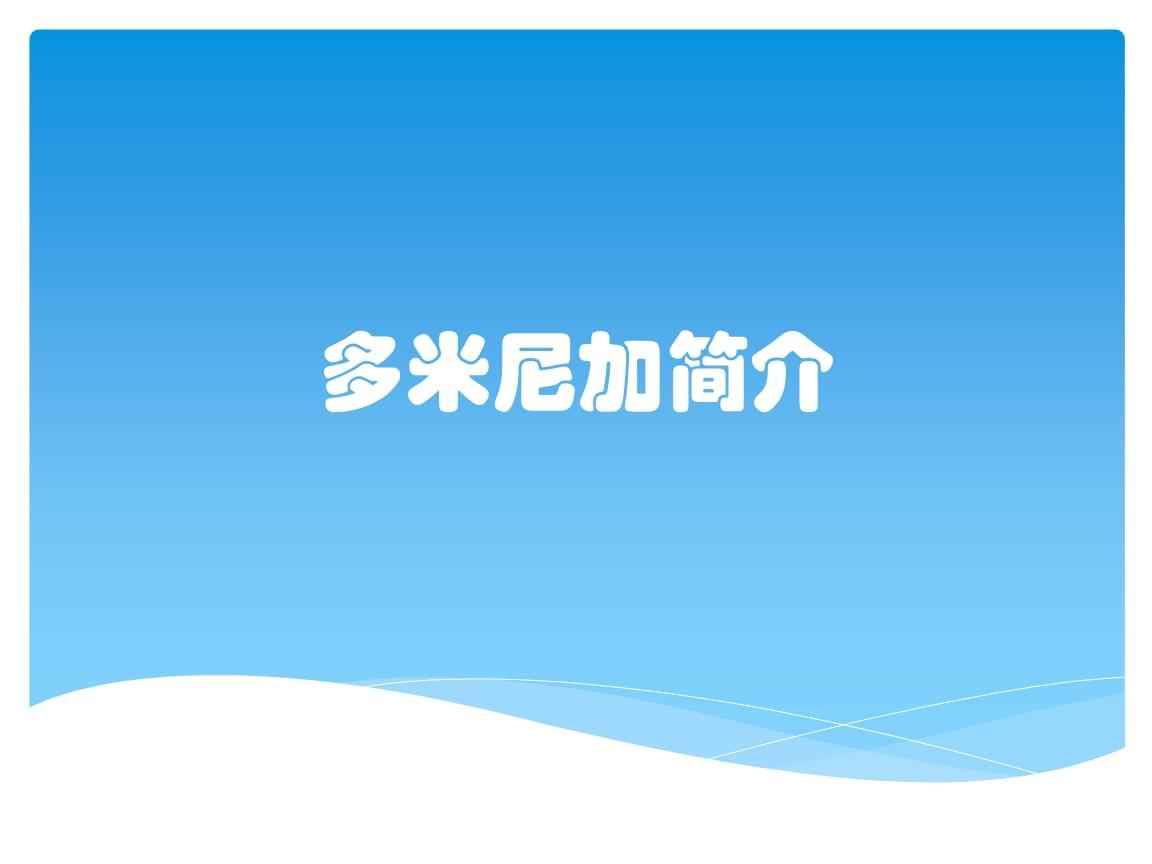多米尼加简介.pptx
